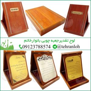 خرید تقدیرنامه با جعبه چوبی خاتم