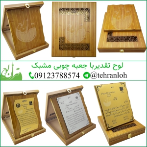 خرید تقدیرنامه جعبه چوبی مشبک