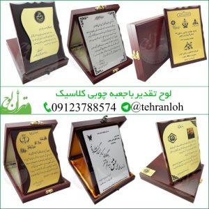لوح تقدیرنامه جعبه چوبی کلاسیک